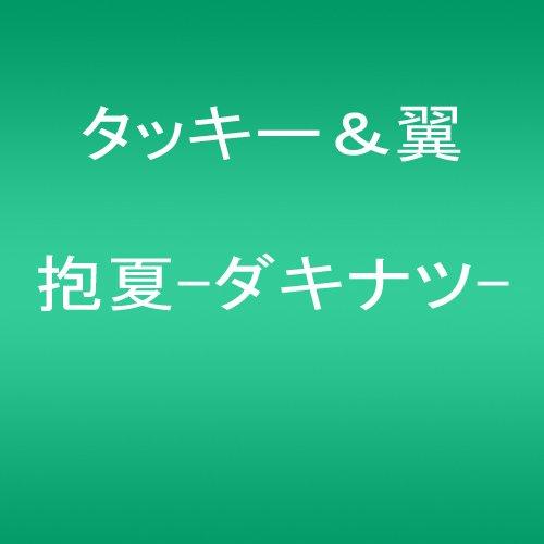 抱夏-ダキナツ-