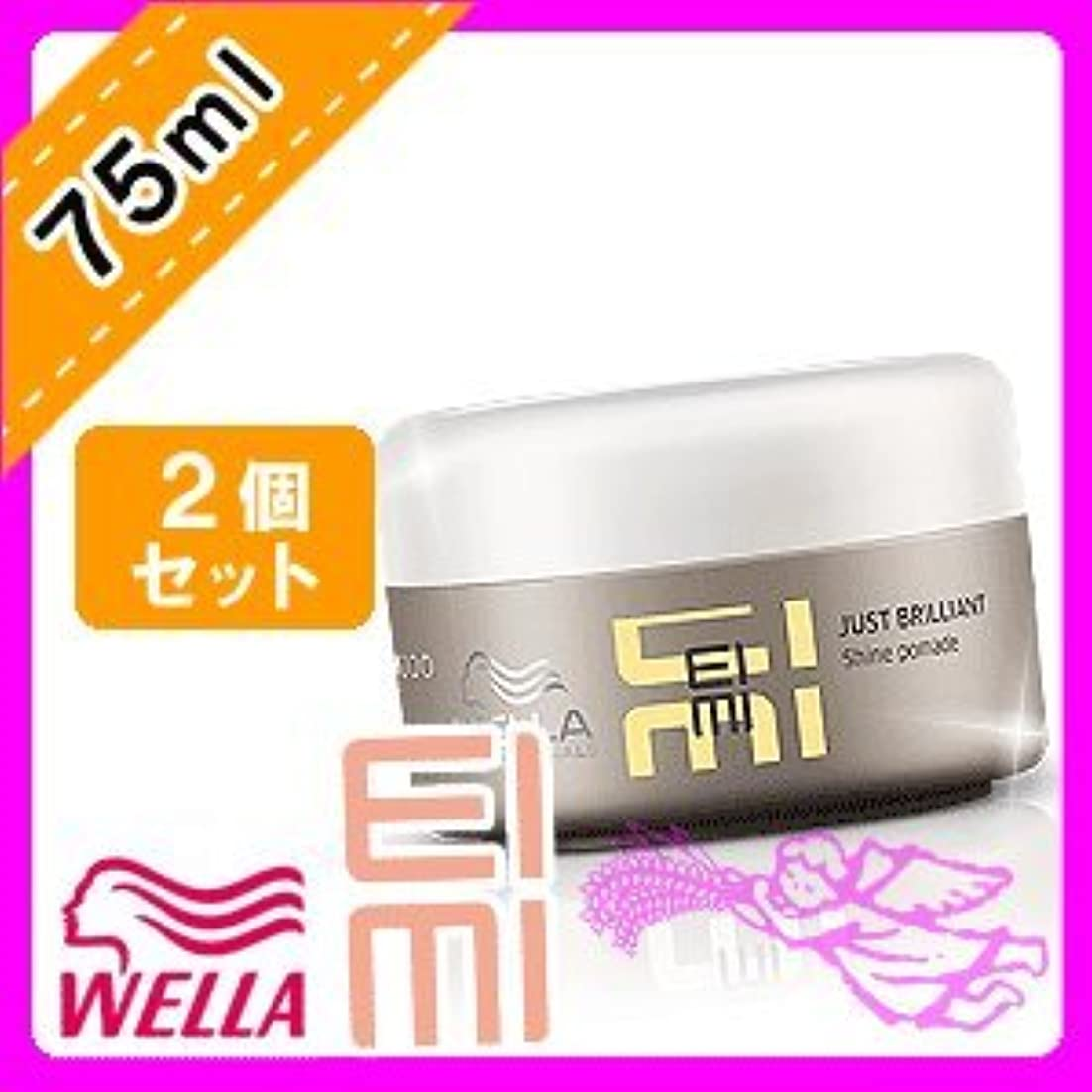 気取らない商標無限ウエラ EIMI(アイミィ) ジャストブリリアントクリーム 75ml ×2個 セット WELLA P&G