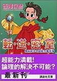転・送・密・室―神麻嗣子の超能力事件簿 (講談社文庫)