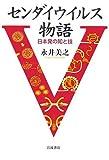 センダイウイルス物語―日本発の知と技 画像