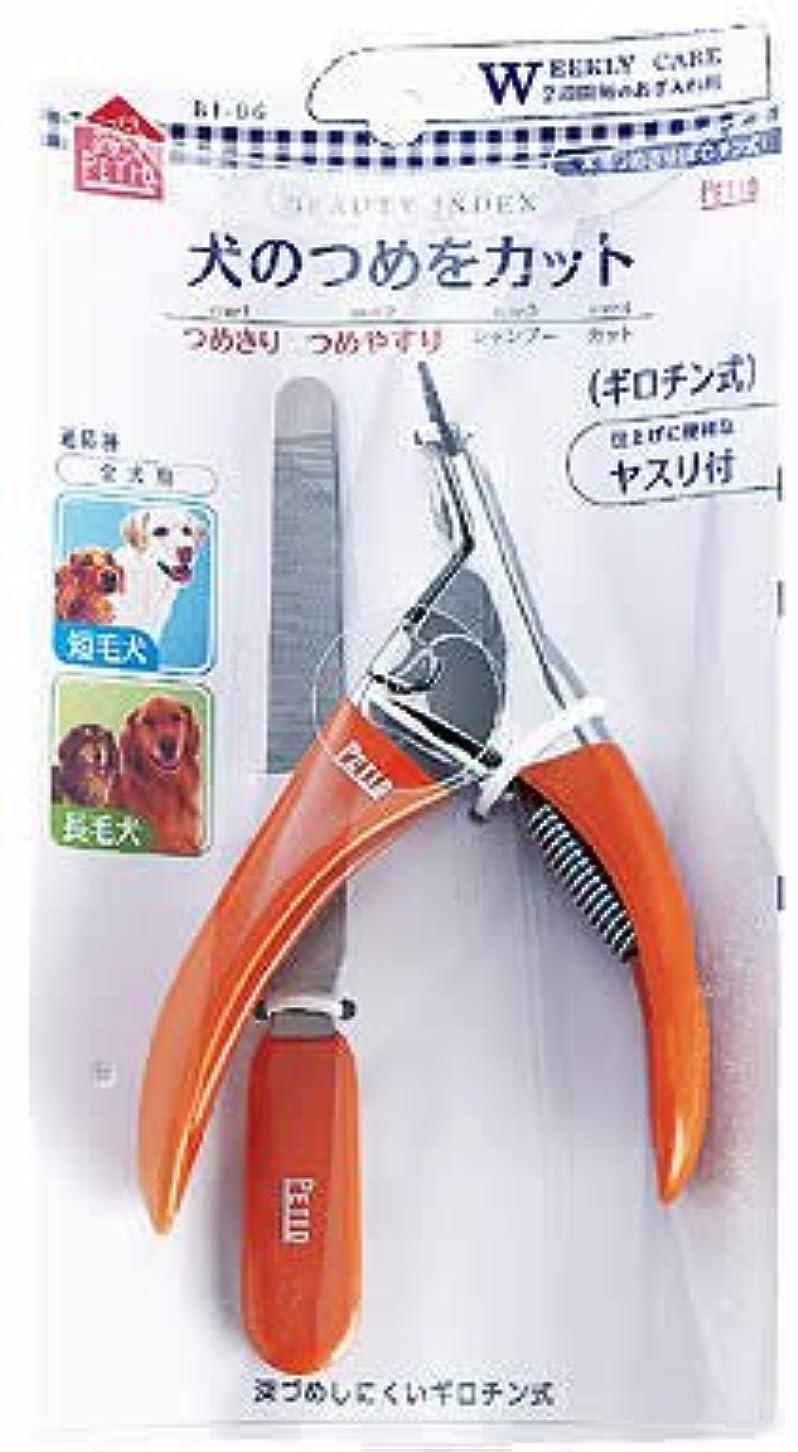 コメントサルベージ不公平ペティオ (Petio) ビューティーインデックス 犬用つめきり (ギロチン式)