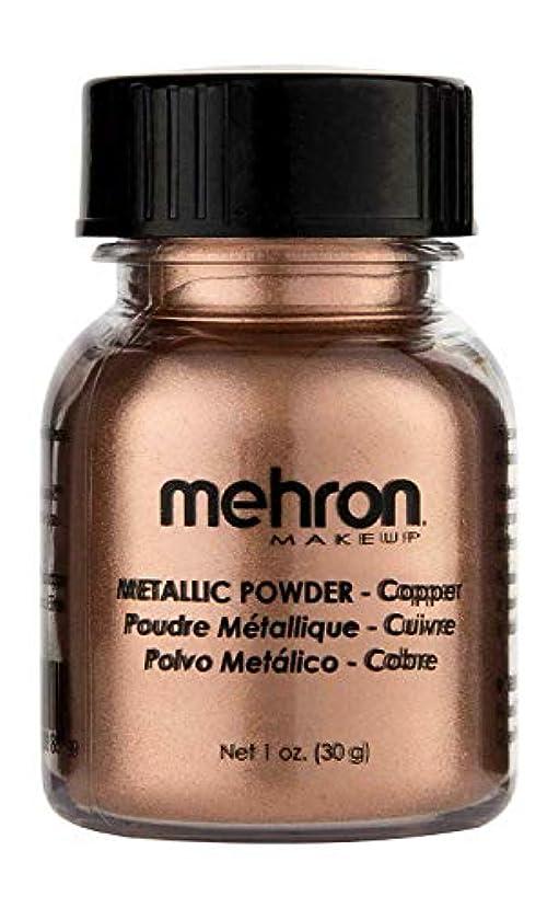 確認する悪のすることになっているmehron Metallic Powder Copper (並行輸入品)