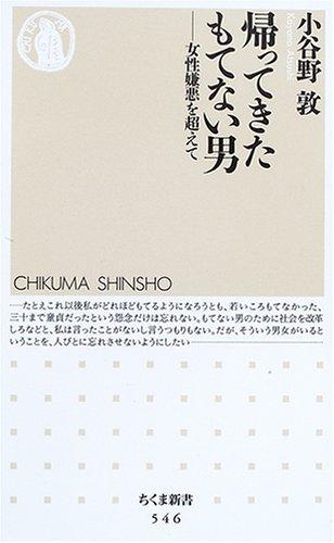 帰ってきたもてない男 女性嫌悪を超えて (ちくま新書 (546))