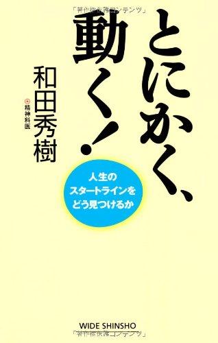 とにかく、動く! --人生のスタートラインをどう見つけるか (WIDE SHINSHO189)(新講社ワイド新書)