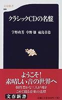 クラシックCDの名盤 (文春新書)