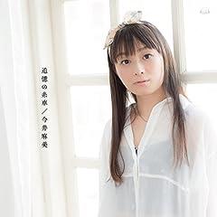 今井麻美「風と猫のStoria」のCDジャケット