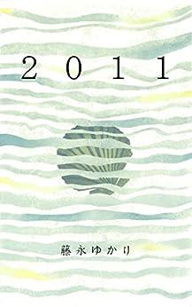 2011 (Japanese Edition) by [Yukari Fujinaga]