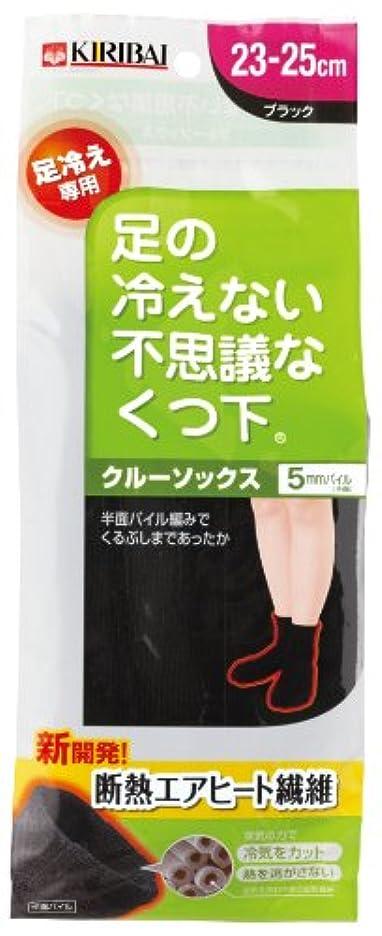 膨らみどっちでもいっぱい桐灰化学 足の冷えない不思議なくつ下 クルーソックス 足先からくるぶし 足冷え専用 23cm-25cm 黒色 1足分(2個入)
