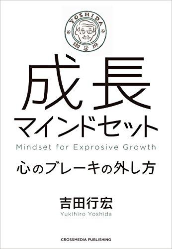 [吉田 行宏]の成長マインドセット