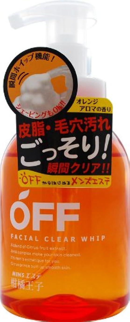 除去前売蒸柑橘王子 フェイシャルクリアホイップN 360ML