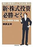 現役大学教授Prof.サカキが教える 新・株式投資「必勝」ゼミ—大化け割安株 発掘編
