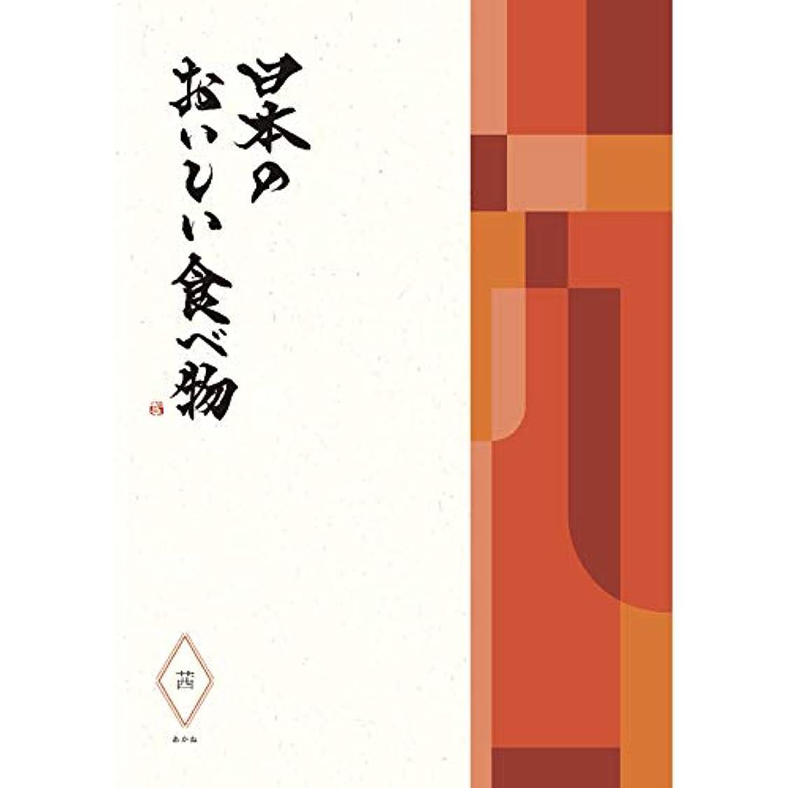 形状インサート因子YAMATO グルメカタログギフト 日本のおいしい食べ物 茜 (あかね) 10,000円コース 包装紙:ハッピーバード