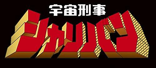 宇宙刑事シャリバン Blu-ray BOX 3[Blu-ray/ブルーレイ]