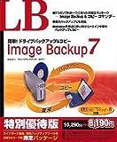 LB Image Backup 7 特別優待版