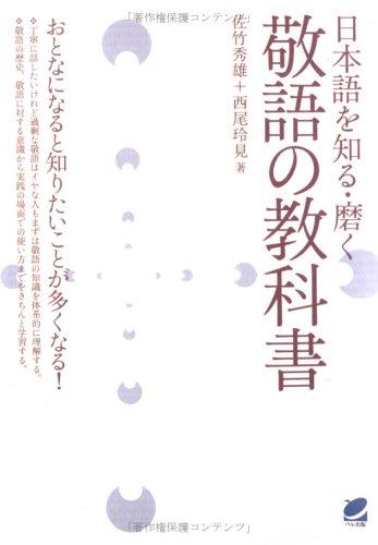 日本語を知る・磨く 敬語の教科書の詳細を見る