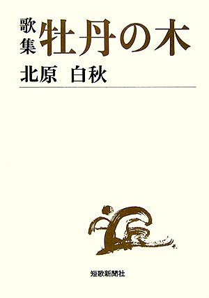 歌集 牡丹の木 (短歌新聞社文庫)