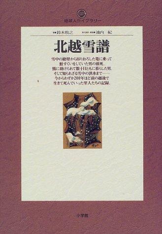北越雪譜 (地球人ライブラリー)