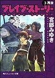ブレイブ・ストーリー (3) 再会 (角川スニーカー文庫)