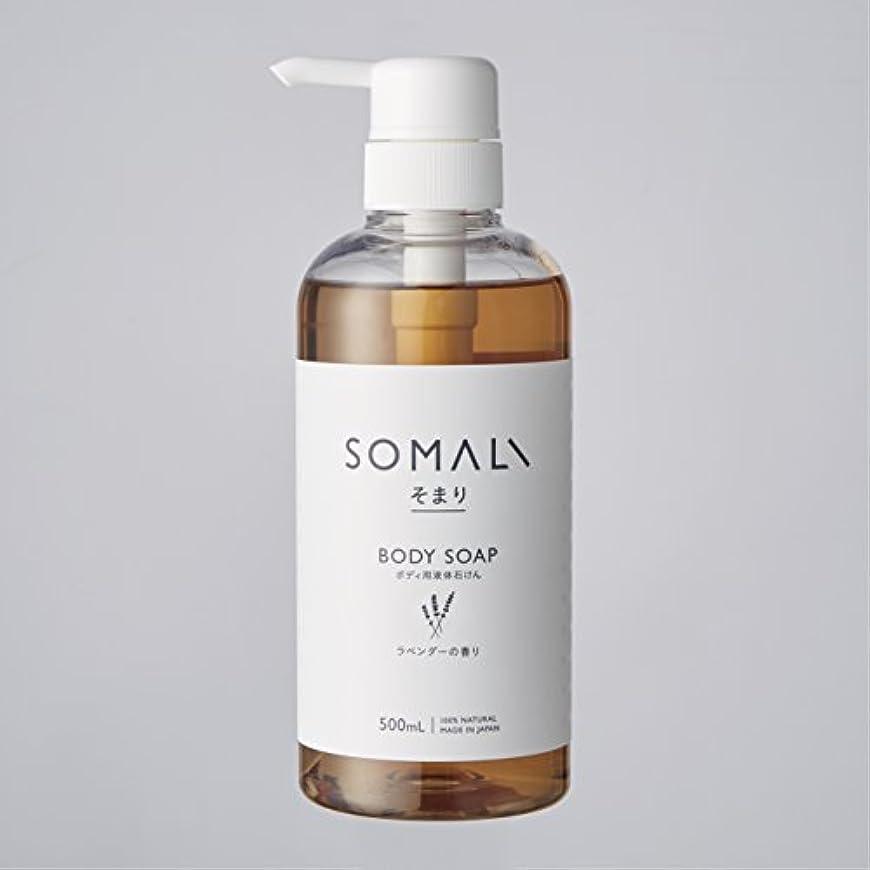人物スロット塩辛いソマリ(SOMALI)ボディソープ(ラベンダー)500ml 【日本製】