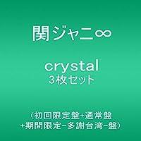 crystal 3枚セット (初回限定盤+通常盤+期間限定-多謝台湾-盤)