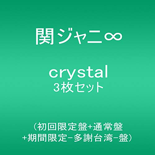 crystal 3枚セット (初回限定盤+通常盤+期間限定-...