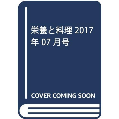 栄養と料理 2017年 07 月号 [雑誌]