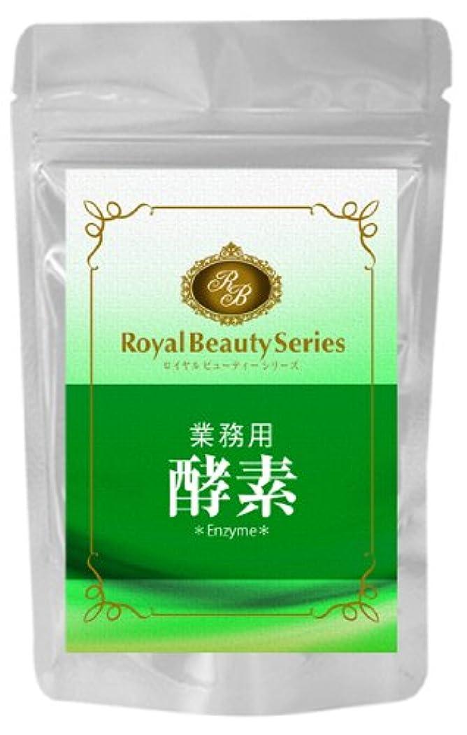 お風呂を持っている希少性量でロイヤルビューティーシリーズ 業務用 酵素 300mg x180粒