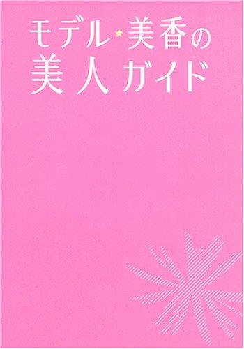 モデル★美香の美人ガイド