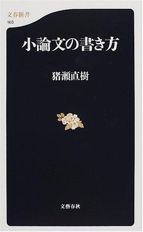 小論文の書き方 (文春新書)