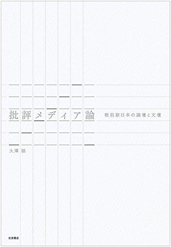 批評メディア論――戦前期日本の論壇と文壇 / 大澤 聡