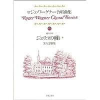 ロジェ・ワーグナー合唱曲集 (2) ジェリコの戦い~黒人霊歌集