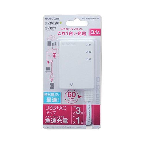 エレコム USB タップ iPhone&android対応 USB3ポート AC 1個口 PSE適合 ケーブル60cm 3A ホワイト MOT-U06-2134WH