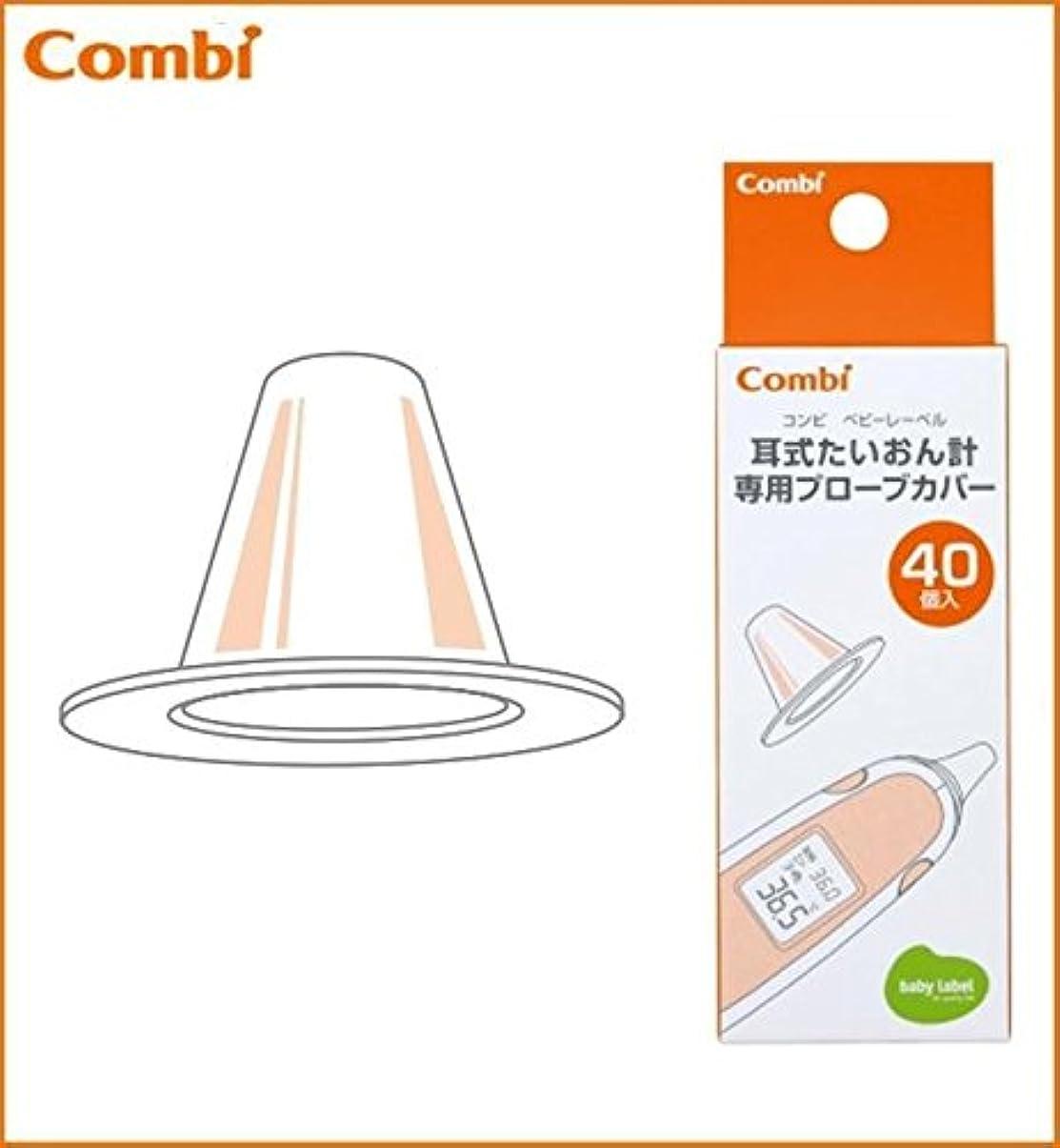 顔料予防接種するページCombi(コンビ) ベビーレーベル 耳式たいおん計 専用プローブカバー 40個入り