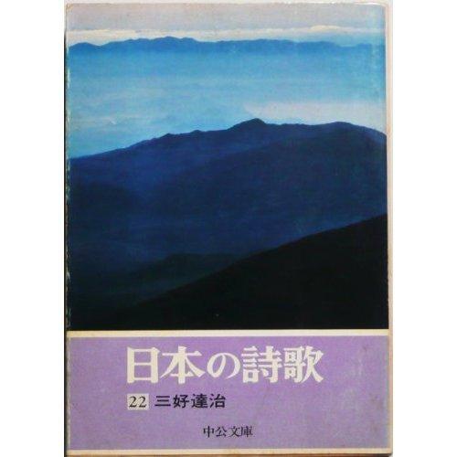 日本の詩歌 (22) 三好達治 (中公文庫)の詳細を見る