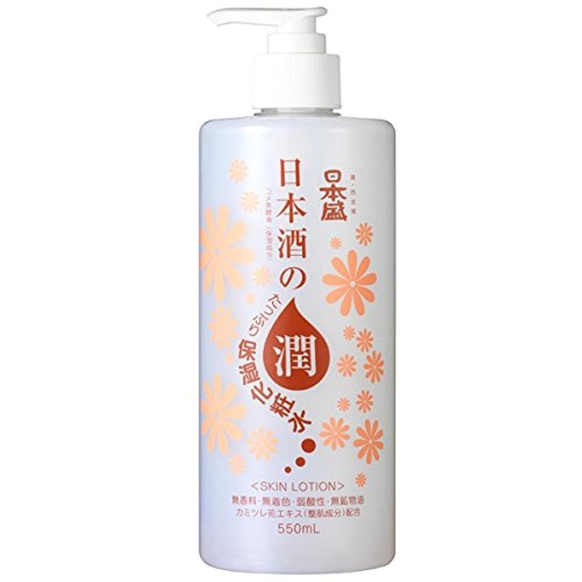 役割護衛事前に日本酒のたっぷり保湿化粧水 550ml
