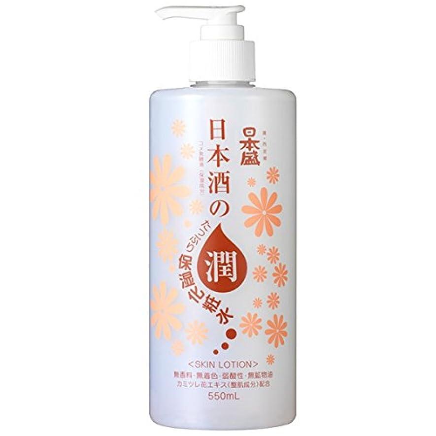 夕食を食べる忘れる印をつける日本酒のたっぷり保湿化粧水 550ml