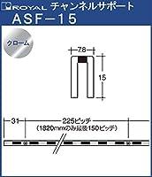 チャンネルサポート 棚柱 【 ロイヤル 】クロームめっき ASF-15 -2400サイズ2400mm【7.8×15mm】シングルタイプ『日時指定・代引は不可』