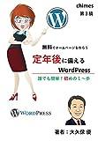 定年後に備えるWordPress 第3稿: 誰でも簡単!初めの一歩 (chimes)