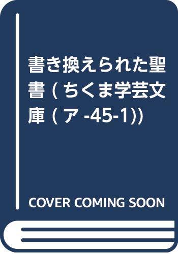 [画像:書き換えられた聖書 (ちくま学芸文庫 (ア-45-1))]