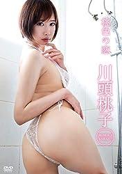 川頭桃子/桃色の恋 [DVD]