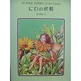 にわの妖精―英文原詩つき (1983年) (フラワーフェアリー)