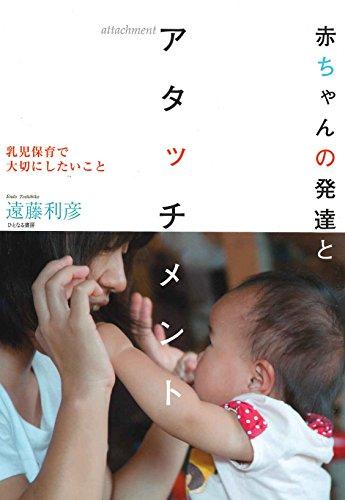 赤ちゃんの発達とアタッチメント―乳児保育で大切にしたいこと