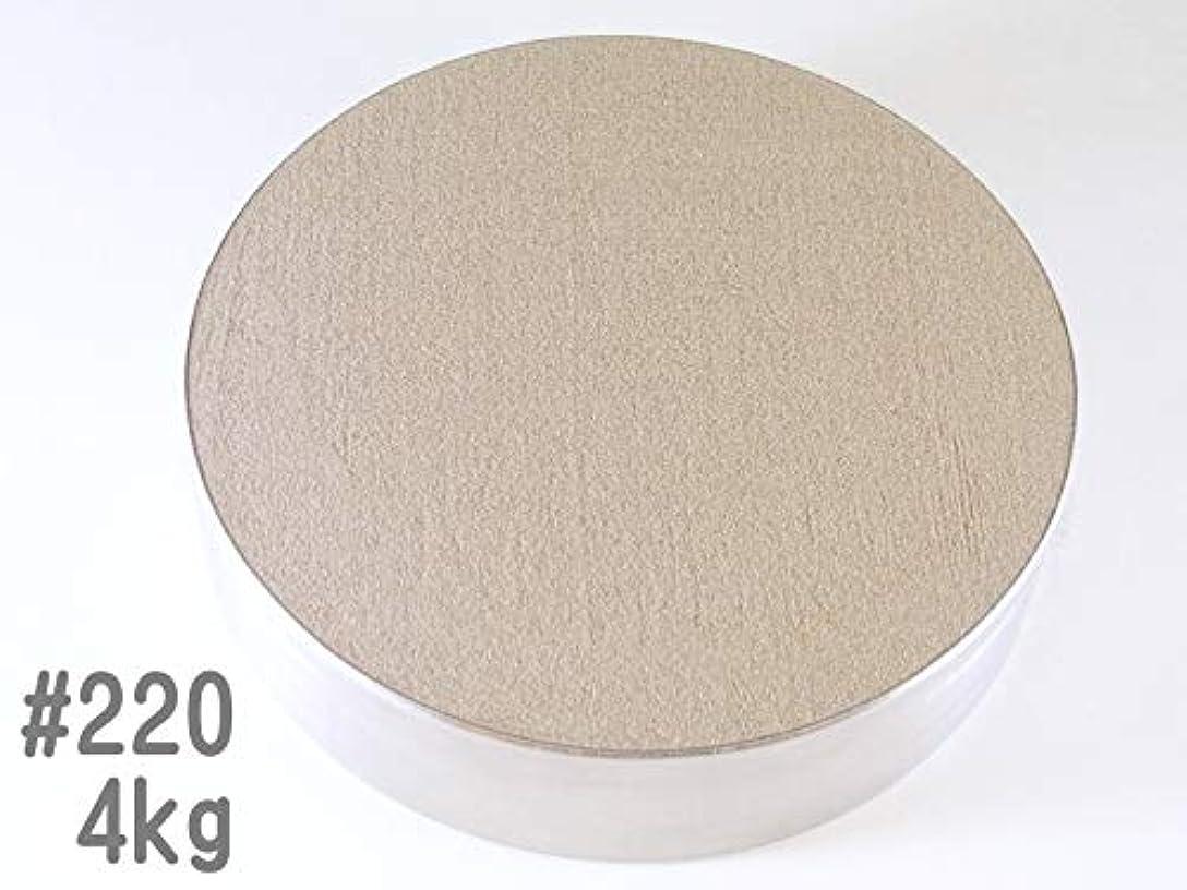 化合物農村灌漑#220 (4kg) アルミナサンド/アルミナメディア/砂/褐色アルミナ サンドブラスト用(番手サイズは7種類から #40#60#80#100#120#180#220 )
