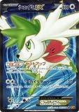 ポケモンカードXY シェイミEX(SR) / エメラルドブレイク(PMXY6)/シングルカード