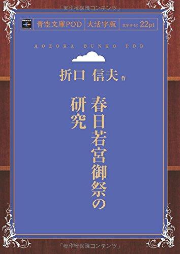 春日若宮御祭の研究 (青空文庫POD(大活字版))