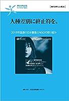 人種差別に終止符を。: 2018年国連の日本審査とNGOの取り組み (現代世界と人権)