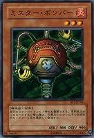 遊戯王カード 【 ミスター・ボンバー 】 BE1-JP161-N 《ビギナーズエディション1》