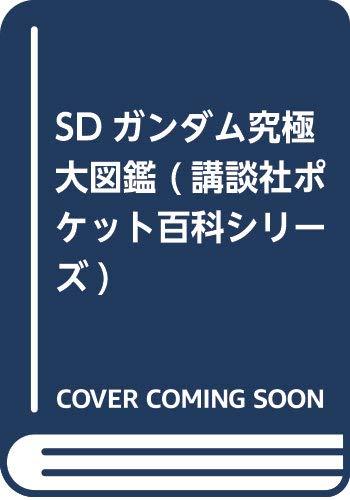 SDガンダム究極大図鑑 (講談社ポケット百科シリーズ)