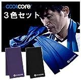 クールコア3色組(COOL CORE) KING-KAZU公認スーパークーリングタオル (ブルー・パープル・ブラック)