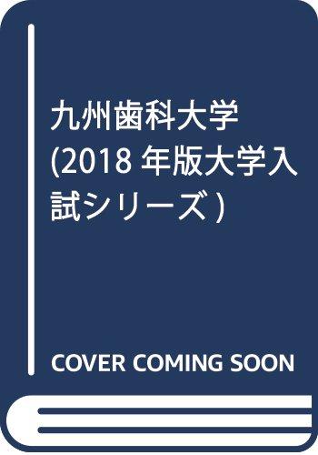 九州歯科大学 (2018年版大学入試シリーズ)